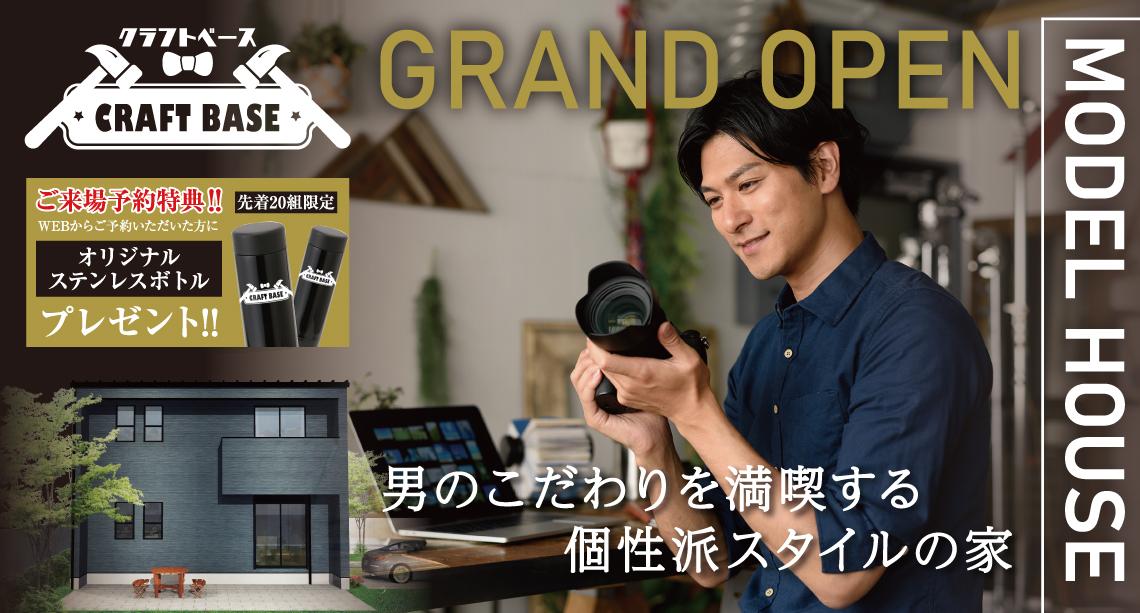 新商品発表!男のこだわりが満喫できるモデルハウスGRAND OPEN!!!!