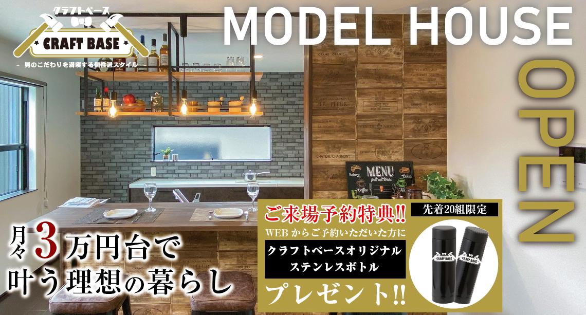 大好評につき土日見学会開催!男のこだわりが満喫できるモデルハウスOPEN HOUSE!!!!