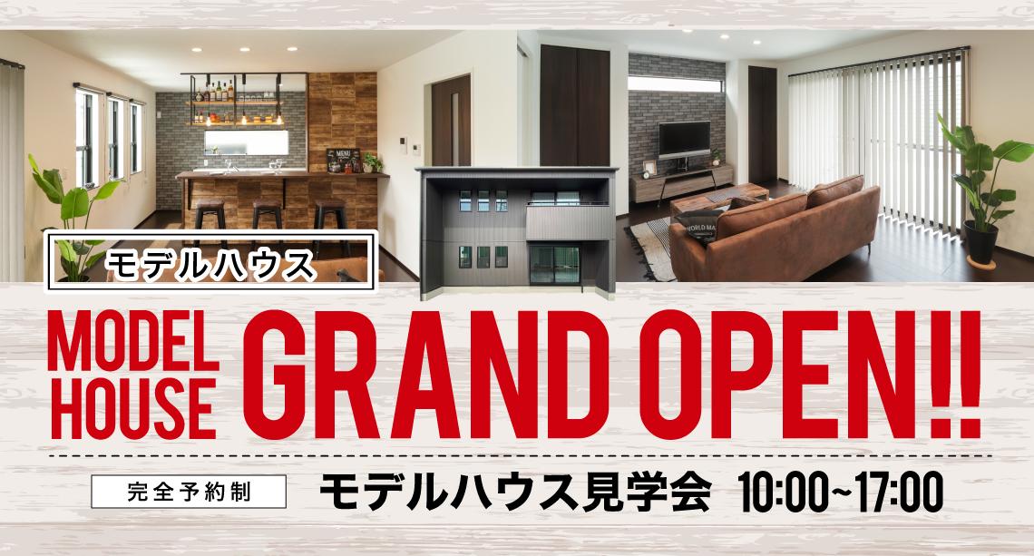 GRAND OPEN!!こだわりが満喫できるモデルハウスOPEN!!!