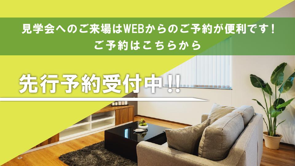 秩父市・NEW MODEL HOUSE OPEN‼