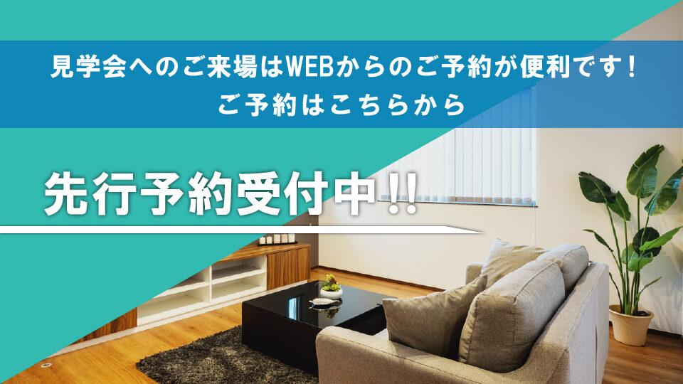 モデルハウス販売会開催‼秩父市柳田町!