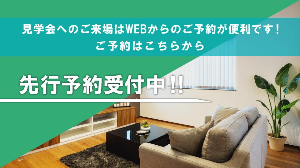 MODEL HOUSE販売会!先行予約受付中!