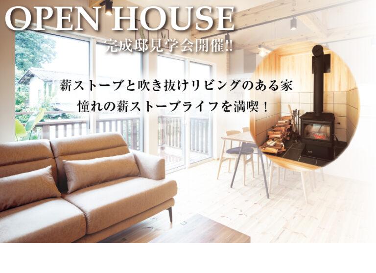 2021.05.22-23_黒澤様邸見学会_バナー842×611