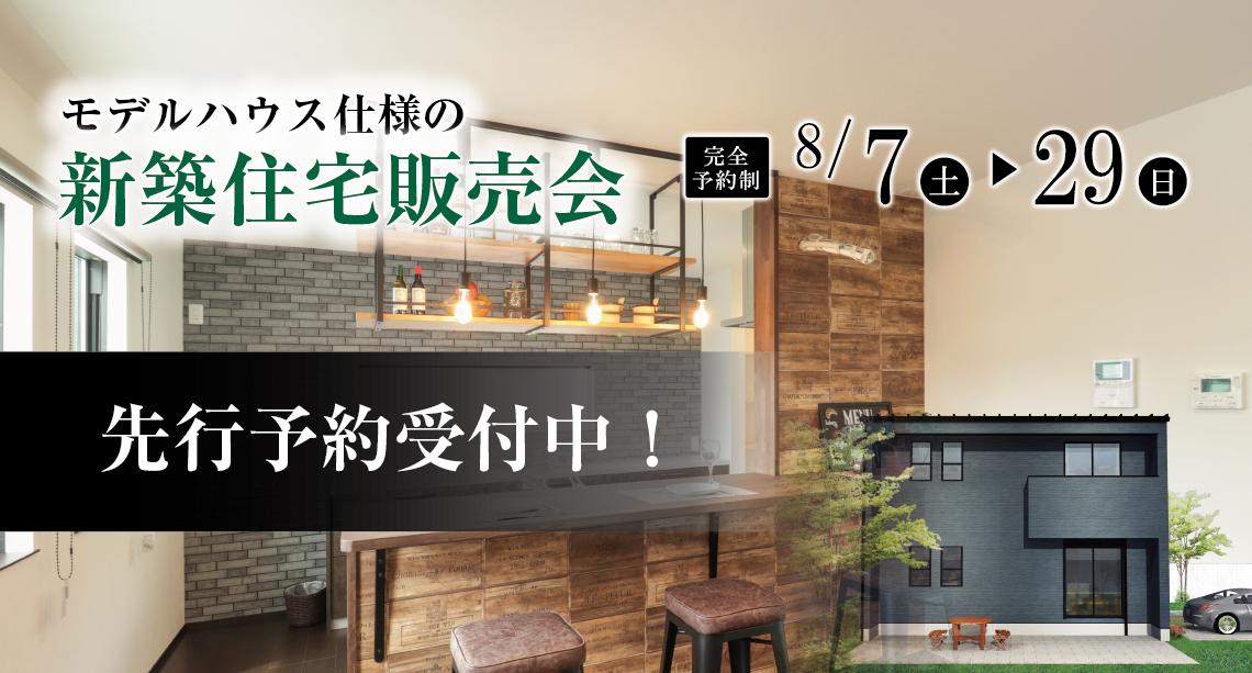 モデルハウス仕様の新築住宅販売会‼先行予約受付中!